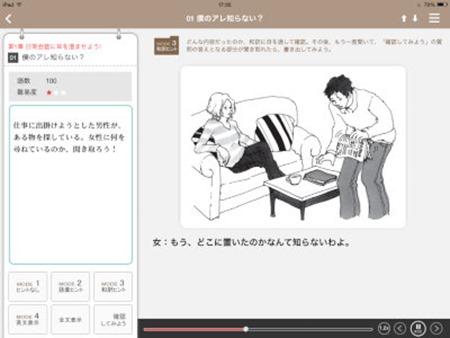 究極の英語リスニングトピック画面