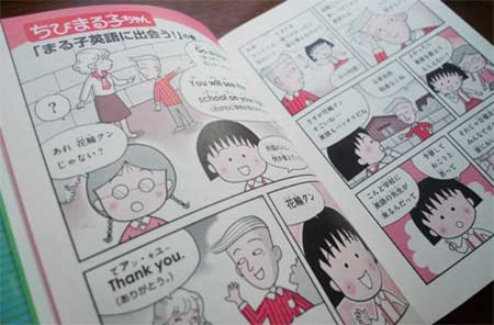 ちびまる子ちゃんの英語教室