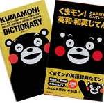 子供向け英語辞書 くまもん!英和・和英じてん