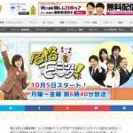 TV東京 合格モーニング