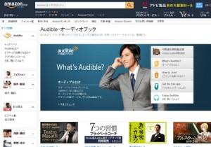 Amazon Audibleで聴くことのできるオーデオブック一覧