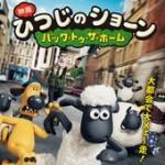 ひつじのショーン映画dvd