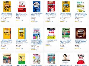 kindle本セール 英語関連の電子書籍で300円以下