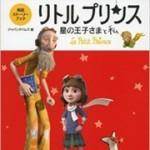 リトルプリンス 星の王子さまと私の英語ストーリーブック