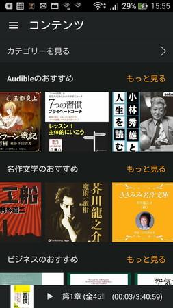 Audibleアプリ オーデオブックコンテンツ