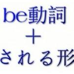 be動詞+される形