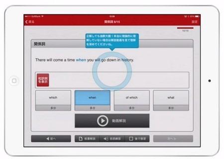 動画英文法2700 iPad