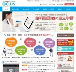 e-CLUS(イークルース)