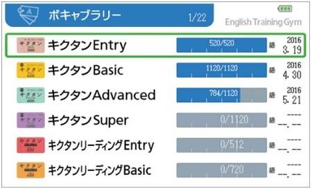EX-word XD-Y4800ボキャブラリー