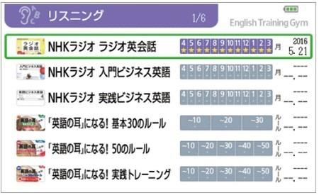 EX-word XD-Y4800リスニング