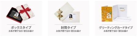 Amazonギフト券配送タイプ