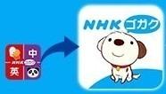 NHKゴガクアプリ