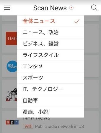 Scaon Newsカテゴリ