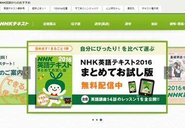 NHK英語講座2016まとめてお試し版