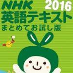 NHK英語講座2016テキスト14誌お試し