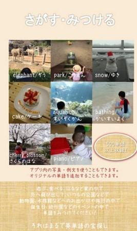 オリジナル英語カードアプリ