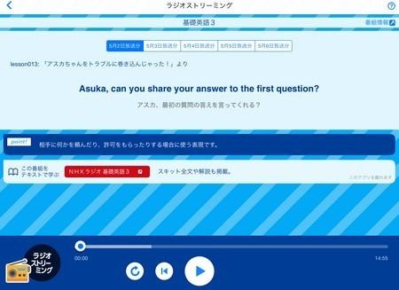 NHKゴガク 語学講座ストリーミング
