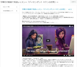 ディズニー・チャンネル字幕付き動画「ディセンダント」
