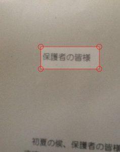 高精度OCR(文字認識)