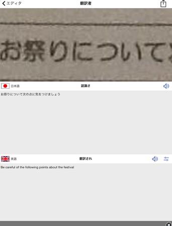 高精度OCR(文字認識)アプリ『写真を翻訳』