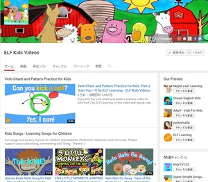 ELF Kids Videosユーチューブチャンネル