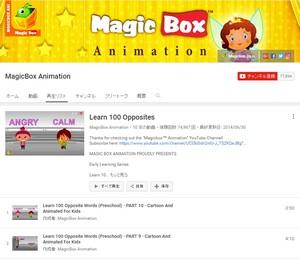 MagicBox Animationユーチューブチャンネル