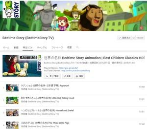 Bedtime Story (BedtimeStory.TV)チャンネル