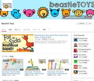 Beastie Toys英語絵本読み聞かせ