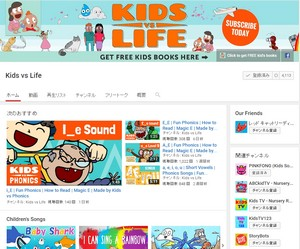 Kids vs Lifeユーチューブチャンネル