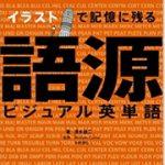 語源ビジュアル英単語