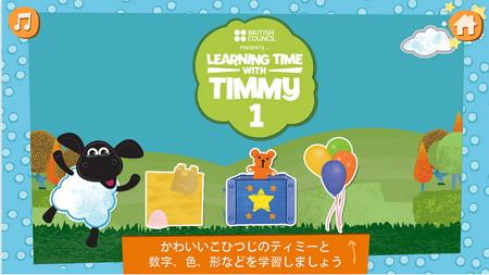こひつじのティミーLearning Time with Timmy 1