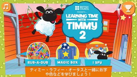 こひつじのティミーLearning Time with Timmy 2