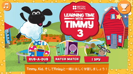 こひつじのティミーLearning Time with Timmy 3