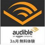 Audibleの無料体験