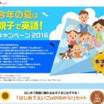 アルク親子で英語!キャンペーン2016