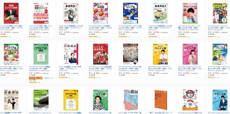 Amazon読み放題NJK講座テキスト