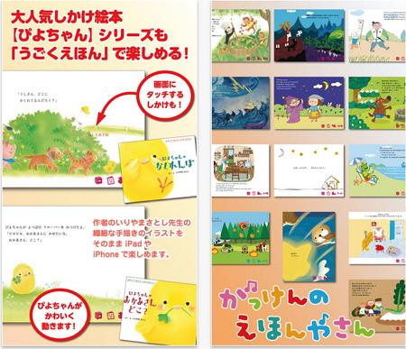 英語付き絵本アプリ『がっけんのえほんやさん』