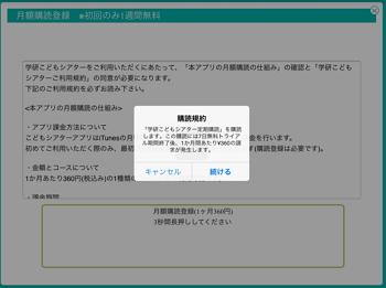 アプリ登録画面