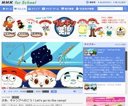プレキソ英語NHK for school