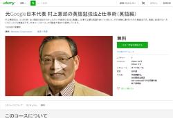 Udemy 元Google日本代表 村上憲郎の英語勉強法と仕事術(英語編)