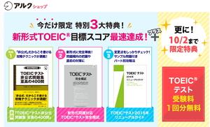 TOEIC教材(アルク)に特典として公開テスト1回分無料