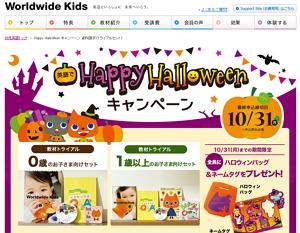 幼児向け英語Worldwide Kidsのハロウィンキャンペーン
