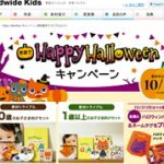 Worldwide Kidsのハロウィンキャンペーン