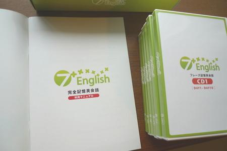 七田式英会話教材7+english(セブンプラスイングリッシュ)