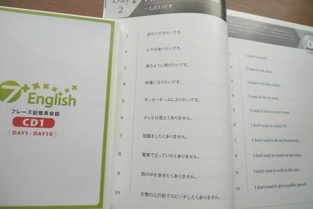 7+English(セブンプラスイングリッシュ ) 購入レビュー