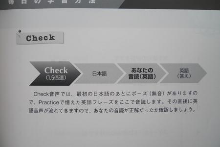 7+EnglishCheckパート