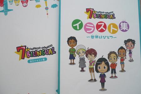 7+Bilingualイラスト集