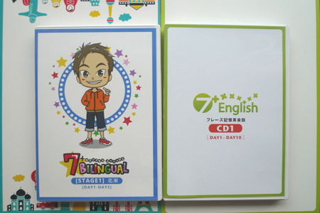 7+Bilingualと7+English