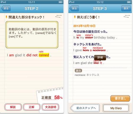 英語日記の添削機能