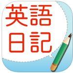 アルクの人気アプリ「英語日記ドリル」